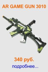 Автомат дополненной реальности – гаджет AR GAME GUN 3010 для iPHONE и ANDROID