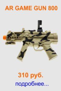 Автомат дополненной реальности – гаджет AR GAME GUN 800 для iPHONE и ANDROID