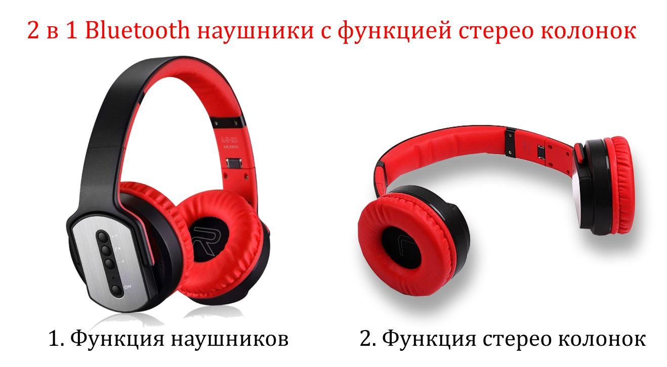 Bluetooth стерео-наушники с функцией колонок, MP3 плеером и радио Sodo MH2