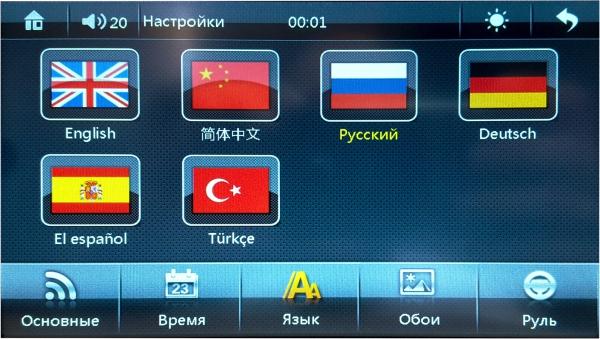 автомагнитола 7018G выбор языка