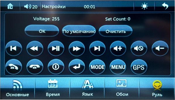 автомагнитола 7018G настройка кнопок на руле